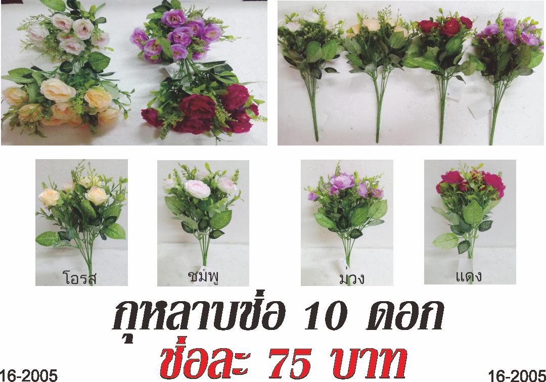 กุหลาบช่อ 10 ดอก