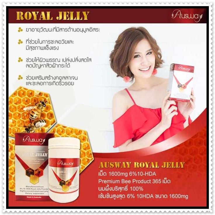 ศูนย์จำหน่าย นมผึ้งออสเวย์ Ausway Royal Jelly Premium Bee 1600mg 6%10-HDA นมผึ้งออสเวย์พรีเมี่ยมราคาส่ง