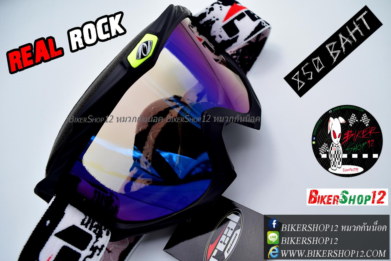 แว่นวิบาก (Goggle) Real Rock สีดำด้าน สำเนา