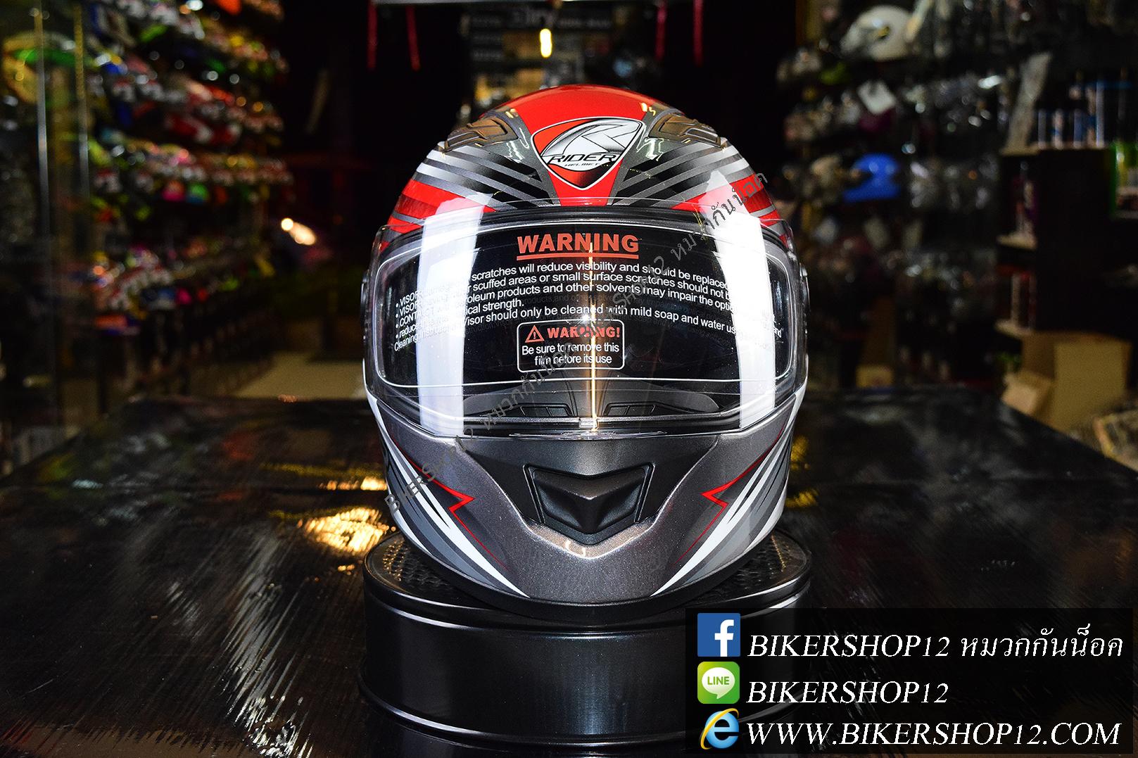 หมวกกันน็อคRider Viper สี Racing Red แบบที่ 2