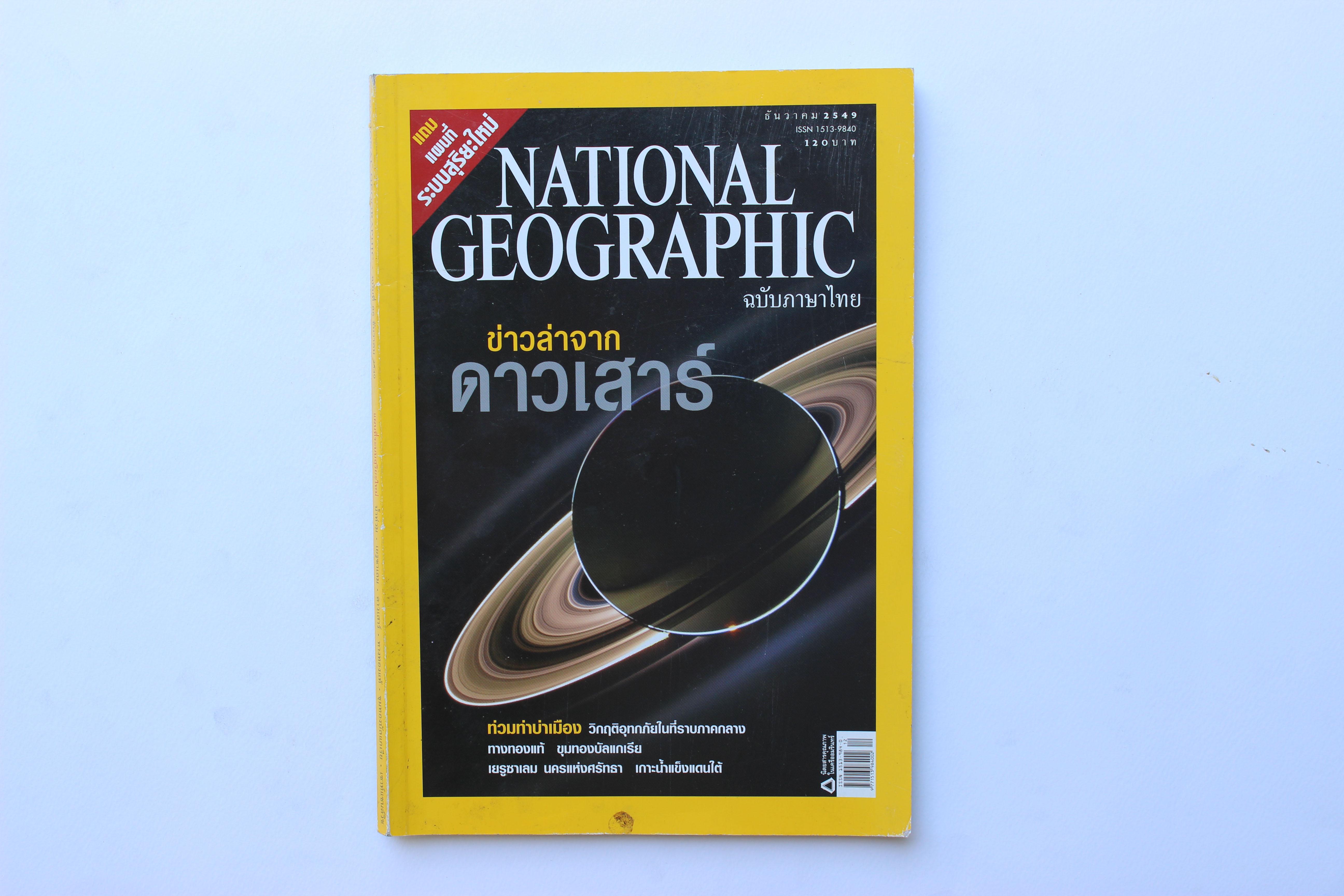 ์NATIONAL GEOGRAPHIC ฉบับภาษาไทย ธันวาคม 2549 ข่าวล่าจากดาวเสาร์ *** (สินค้าหมดแล้ว)