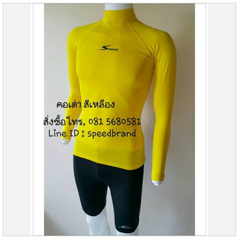 เสื้อรัดกล้ามเนื้อ แขนยาว คอเต่า สีเหลือง
