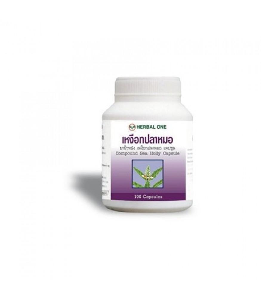 Herbal One ยาแคปซูลเหงือกปลาหมอ 100 tablet