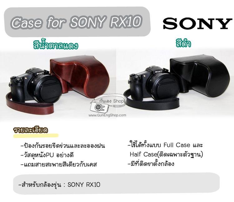 เคสกล้องหนัง ซองใส่กล้องหนัง Sony RX10