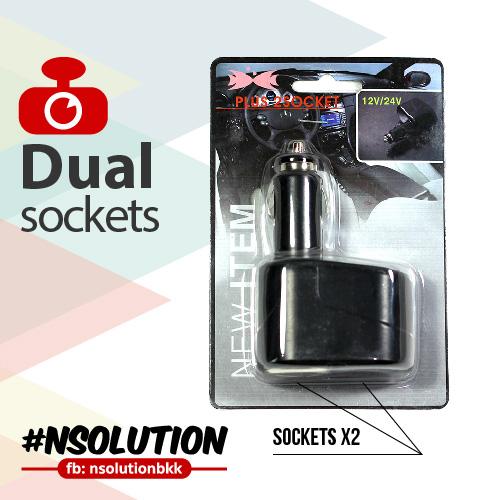 Car Dual Sockets - ขยายช่องเสียบจุดบุหรี่ในรถยนต์ 2 ช่อง