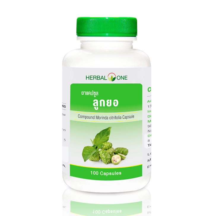 Herbal One ยาแคปซูลลูกยอ 100 tablet