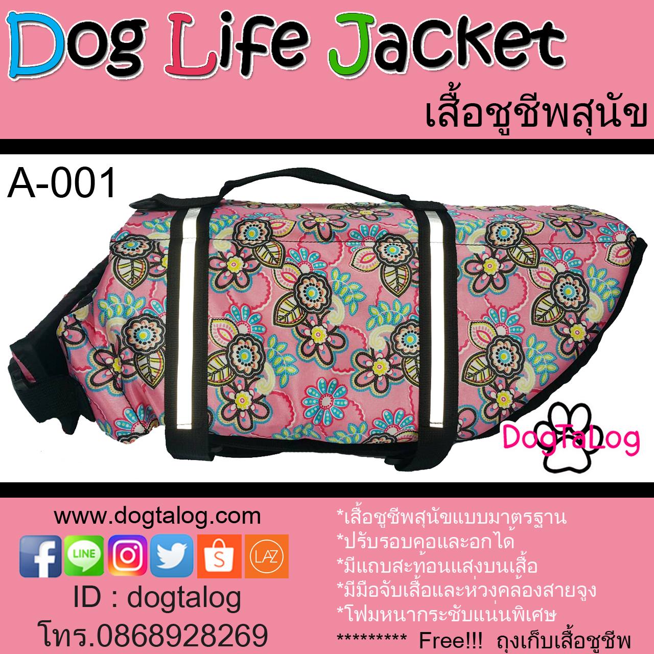 เสื้อชูชีพสุนัข Dogtalog เบอร์ XL