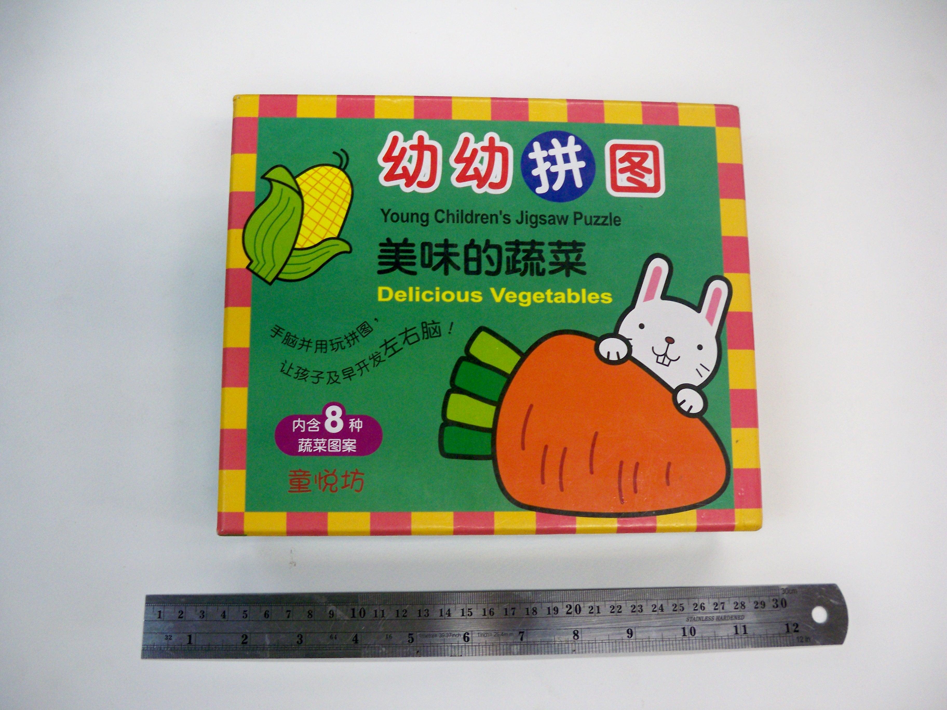 จิกซอ สารพัดผัก