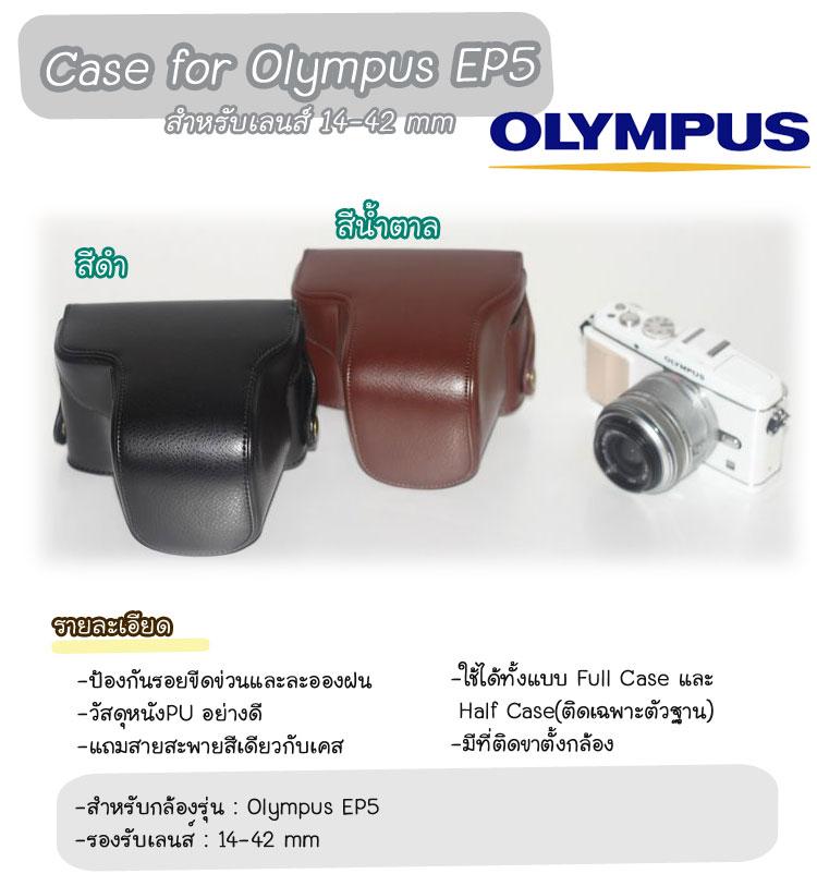 เคสใส่กล้อง Case Olympus EP5