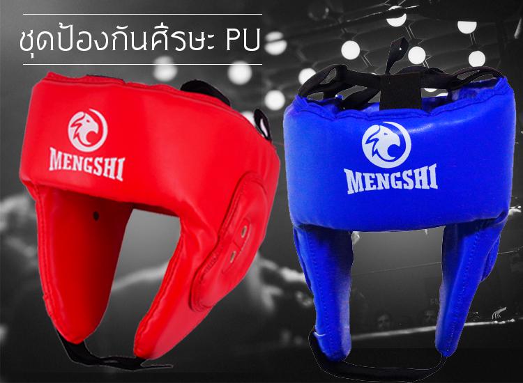 ชุดป้องกันศรีษะ MS-0033 PU