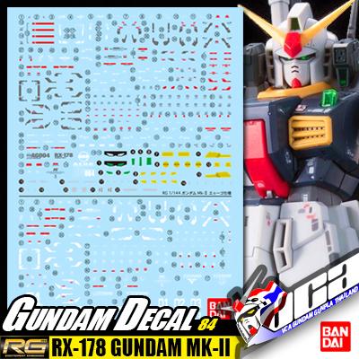 GUNDAM DECAL | RG GUNDAM MK-II