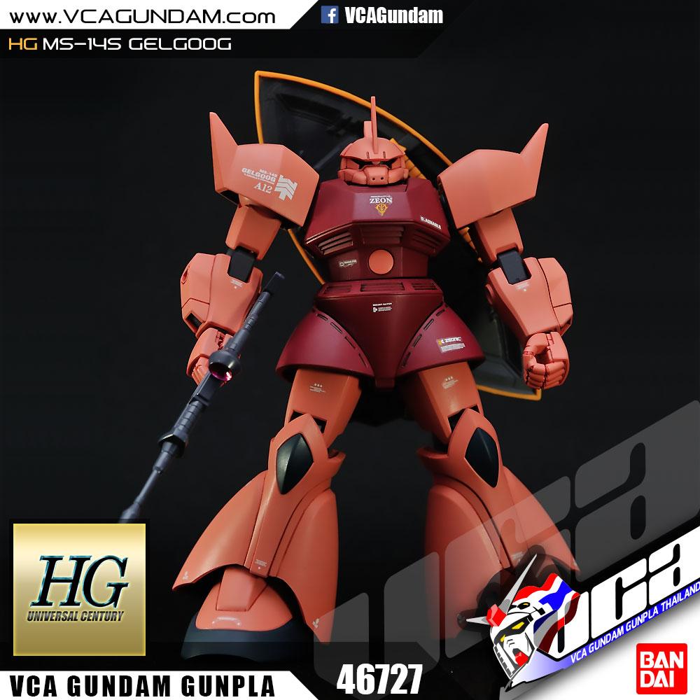 HG MS-14S GELGOOG เจลก็อก