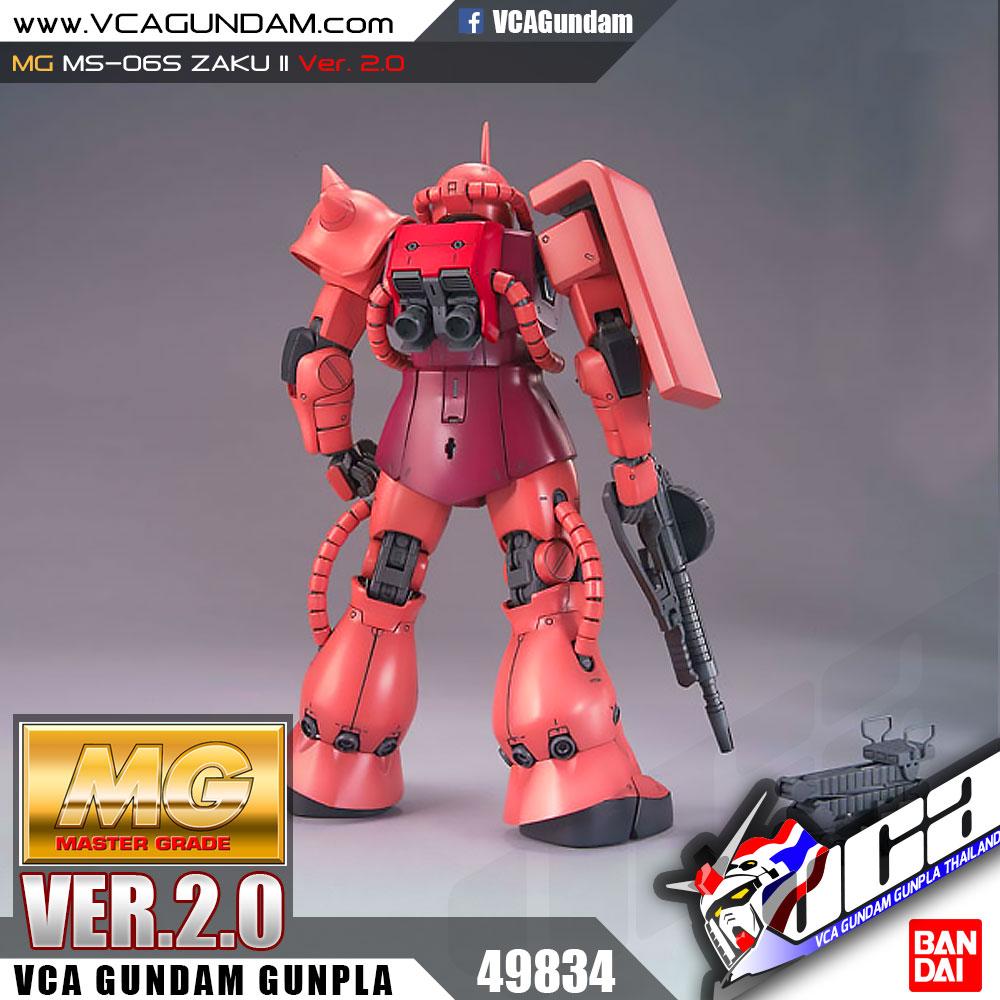 MG MS-06S ZAKU 2 VER 2.0 ซาคุ 2