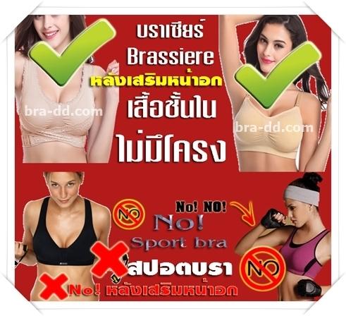 สปอตบรา Sport bra ไม่เหมาะหลังเสริมหน้าอกอย่างไร?