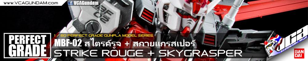 PG STRIKE ROUGE + SKYGRASPER สไตรค์ รูจ + สกายแกรสเปอร์