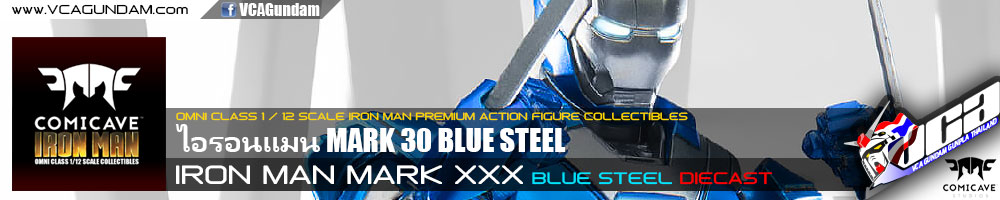 COMICAVE 1/12 IRON MAN MARK XXX BLUE STEEL (DIECAST) ไอรอนแมน Mark 30