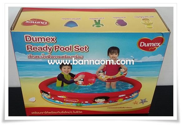 สระน้ำ (Dumex Ready Pool) **จัดส่ง ปณ.พัสดุธรรมดา ฟรี