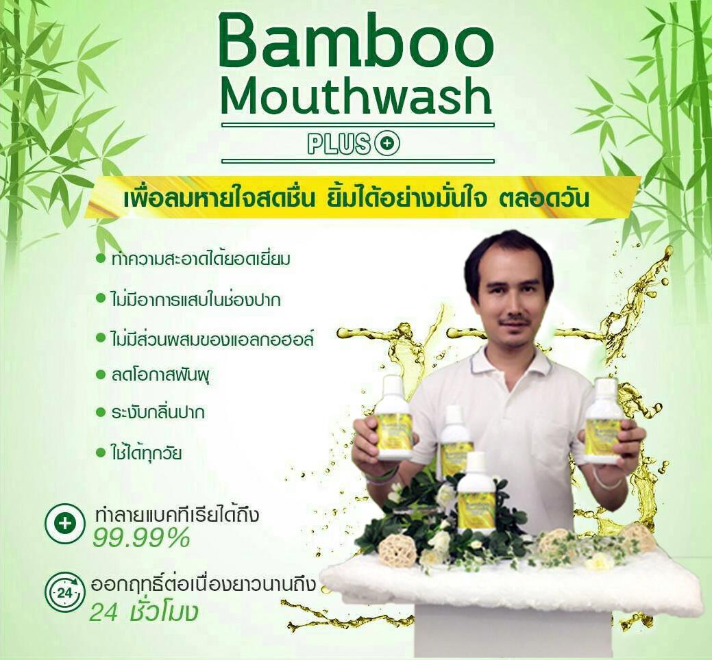 น้ำยาบ้วนปากแบมบูพลัส ป้องกันฟันผุ คราบหินปูน กลิ่นปาก