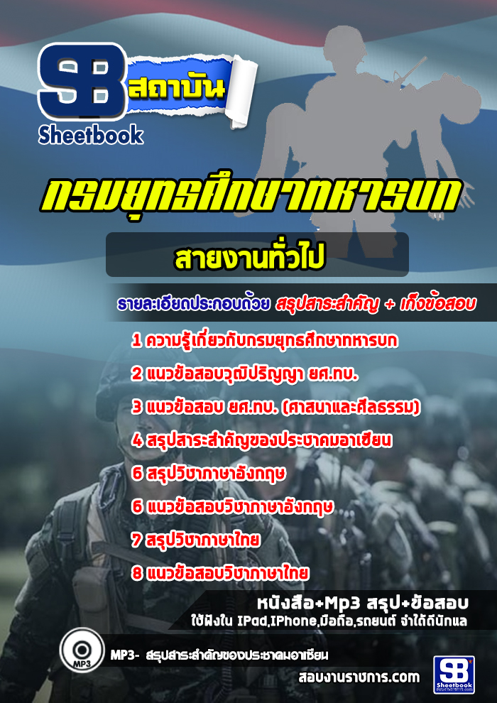สุดยอด!!! แนวข้อสอบ ยศ.ทบ. สายงานทั่วไป กรมยุทธศึกษาทหารบก อัพเดทใหม่ล่าสุด ปี2561