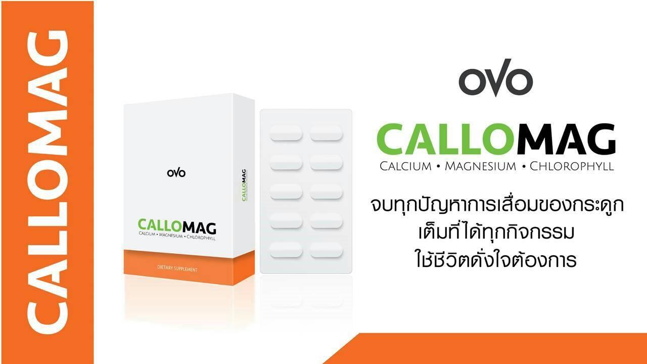 CALLOMAG แคลโลแมค ใหม่! แคลโลแมค ผลิตภัณฑ์เสริมอาหาร นวัตกรรมการดูแลข้อและกระดูกแบบ 3 มิติ มาพร้อมผลลัพธ์ที่เหนือกว่า