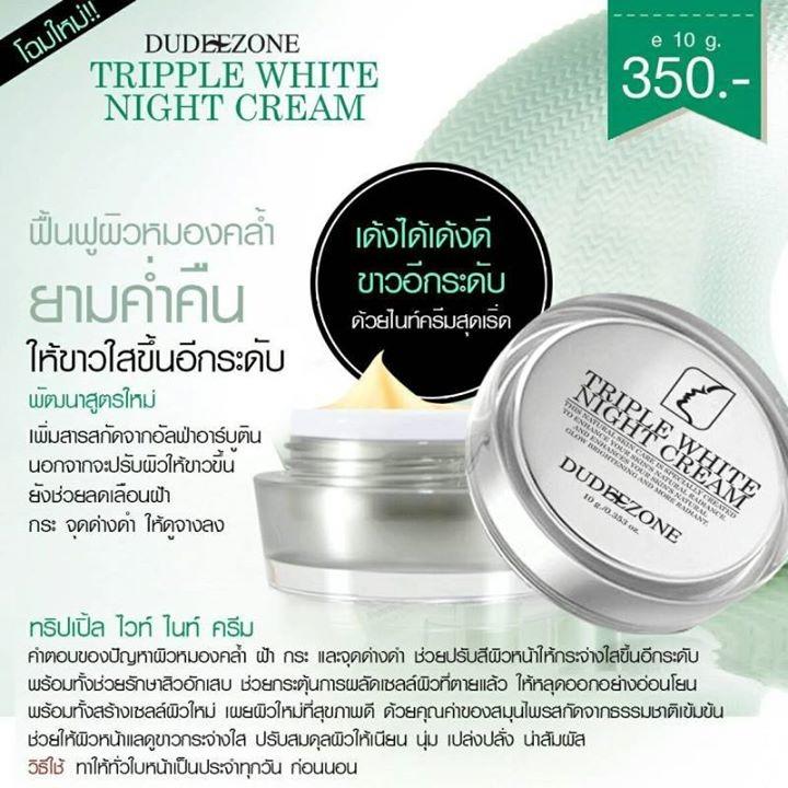 Triple White Night Cream ทริปเปิ้ล ไวท์ ไนท์ ครีม