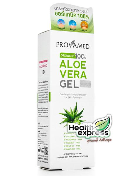 Provamed Aloe Vera Gel โปรวาเมด อโล เวร่า เจล ปริมาณสุทธิ 50 g.