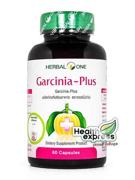 Herbal One Garcinia Plus เฮอร์บัล วัน การ์ซีเนีย พลัส บรรจุ 60 แคปซูล