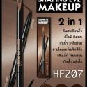 Sivanna Colors Shaping Eye Makeup No.3
