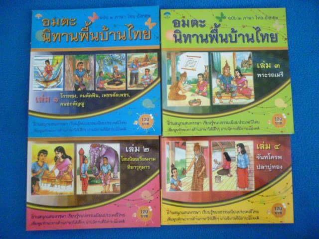 อมตะนิทานพื้นบ้านไทย สองภาษา เล่ม1-4 ราคา 480