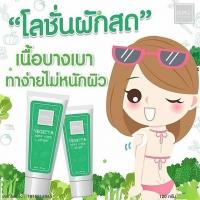 Vegetta Body White Lotion by Ami Skincare