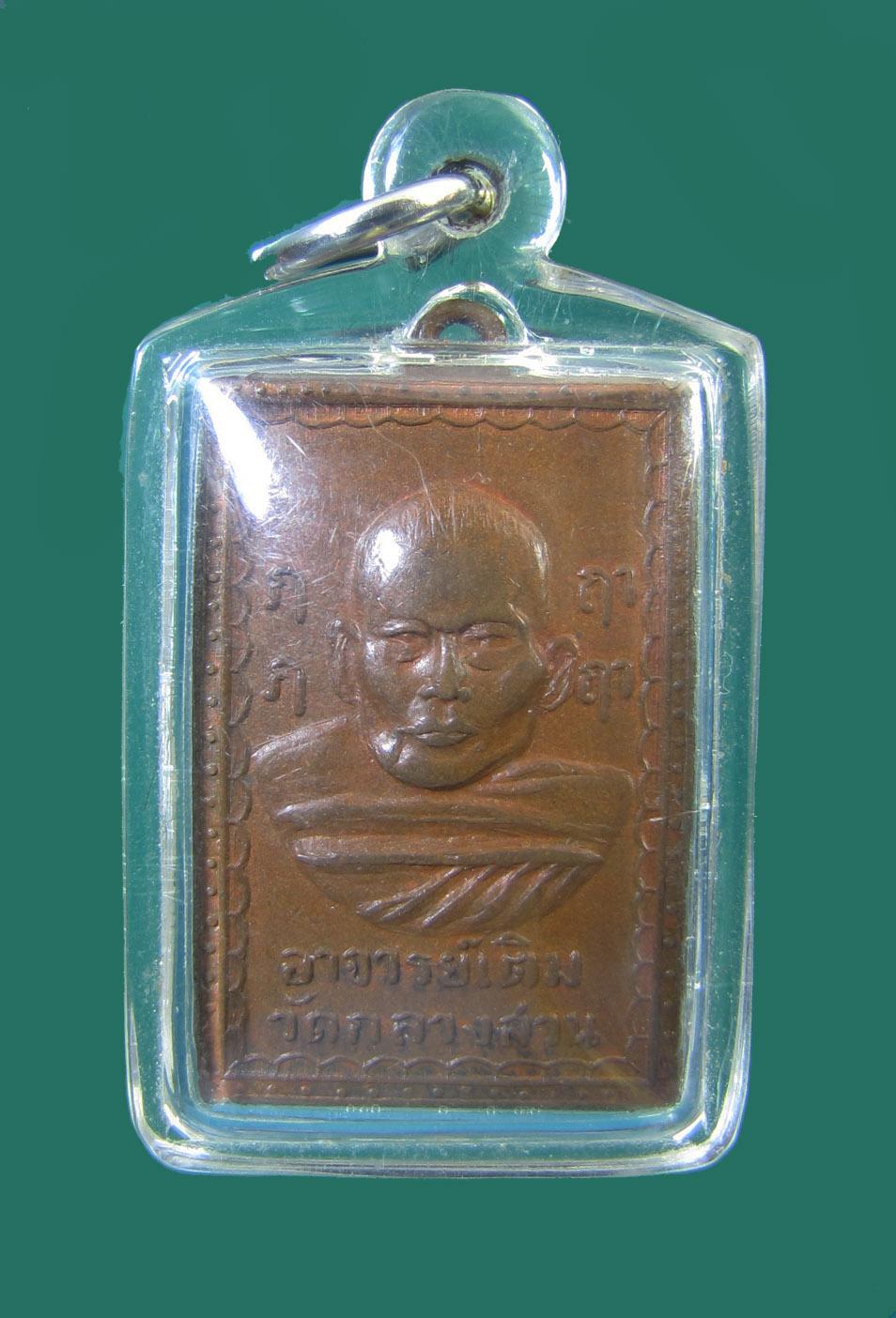 เหรียญ หลวงพ่อเติม วัดกลางสวน จ.สมุทรปราการ เนื้อทองแดง หายาก+พร้อมเลี่ยม