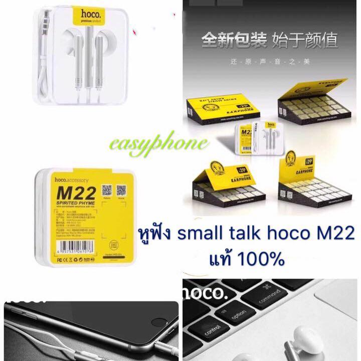 หูฟัง small Talk Hoco M22 แท้100%