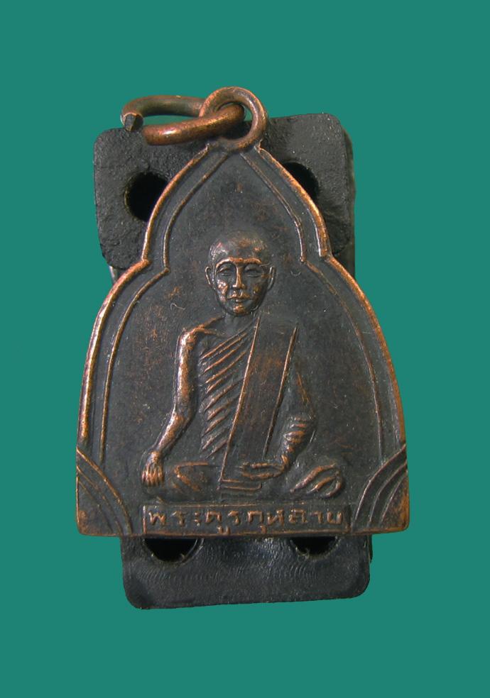 เหรียญรุ่น2 พระครูพ่อกุหลาบ วัดใหญ่สว่างอารมณ์ จ.นนทบุรี ปี 2483 (บล๊อกวงเดือน)