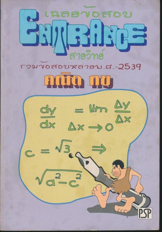 เฉลยข้อสอบ ENTRANCE สายวิทย์ รวมหลายพ.ศ.-2539 คณิต กข
