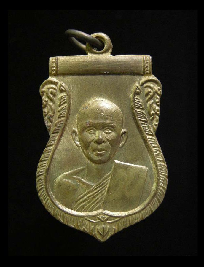 เหรียญพระครูปลัดสำเริง วัดราชนัดดาราม กรุงเทพฯ ปี 2507 เนื้อฝาบาตร
