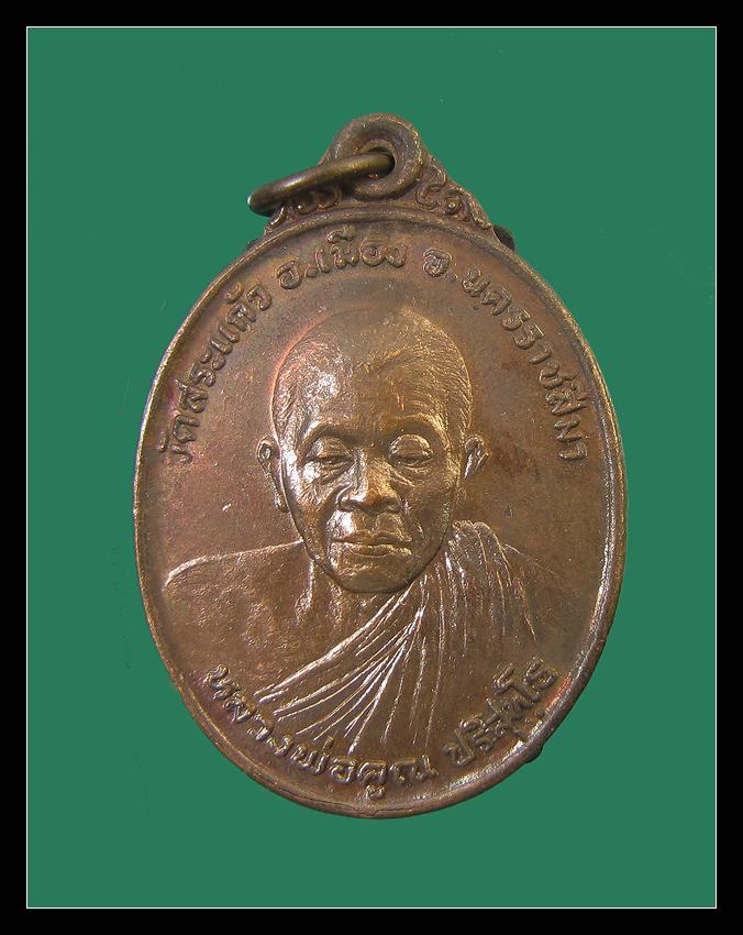 เหรียญหลวงพ่อคูณ ( Lp koon ) รุ่น ทหารพราน ปี26 เนื้อทองแดงรมดำ