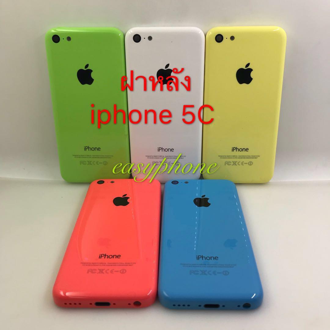 ฝาหลัง iPhone 5C มีสี เขียว,ขาว,เหลือง,ชมพู,ฟ้า