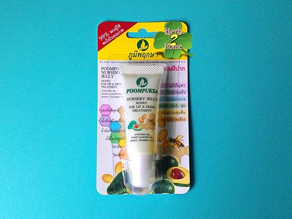 เจลลี่ บำรุงริมฝีปาก ภูมิพฤกษา (15 กรัม) แก้ปัญหาปากแห้ง น้ำมันอโวคาโดและน้ำผึ้ง เพิ่มความชุ่มชื่น ลดการระคายเคือง