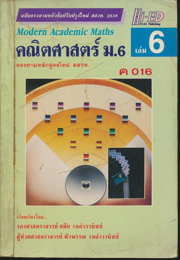 คณิตศาสตร์ ม.6 เล่ม 6 ค 016