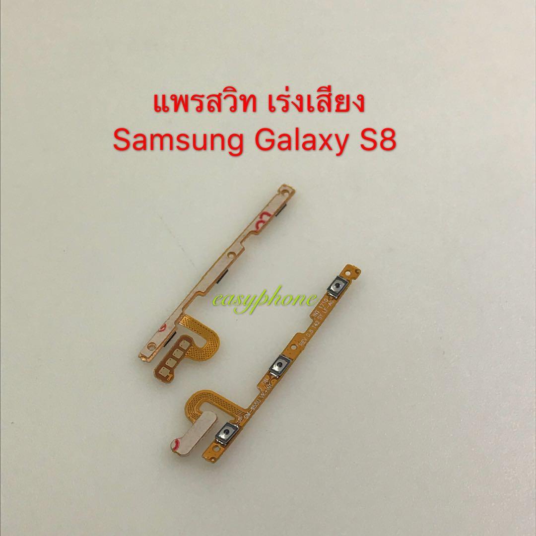 สายแพรสวิท เร่งเสียง-ลดเสียง Samsung S8