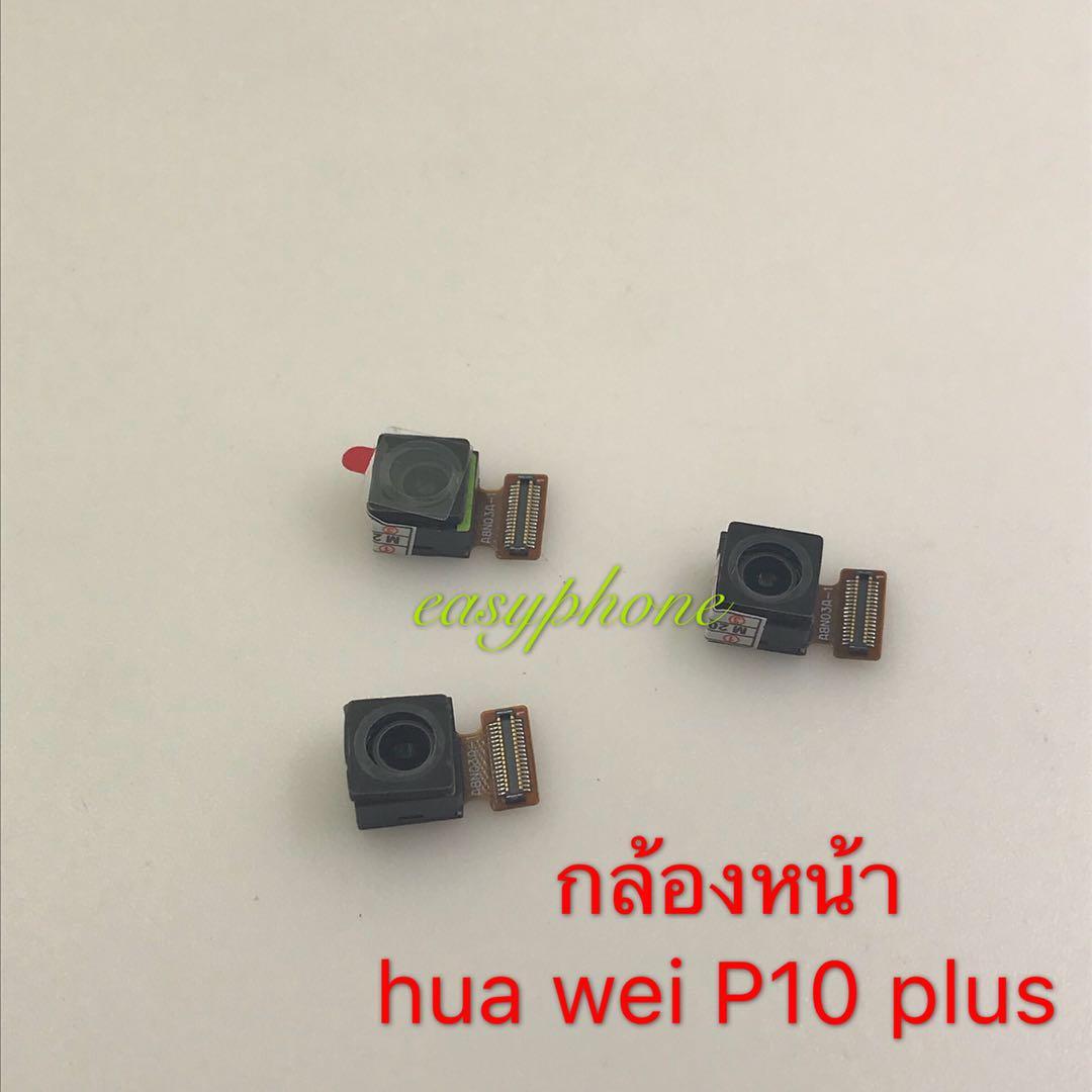 กล้องหน้า Huawei P10plus
