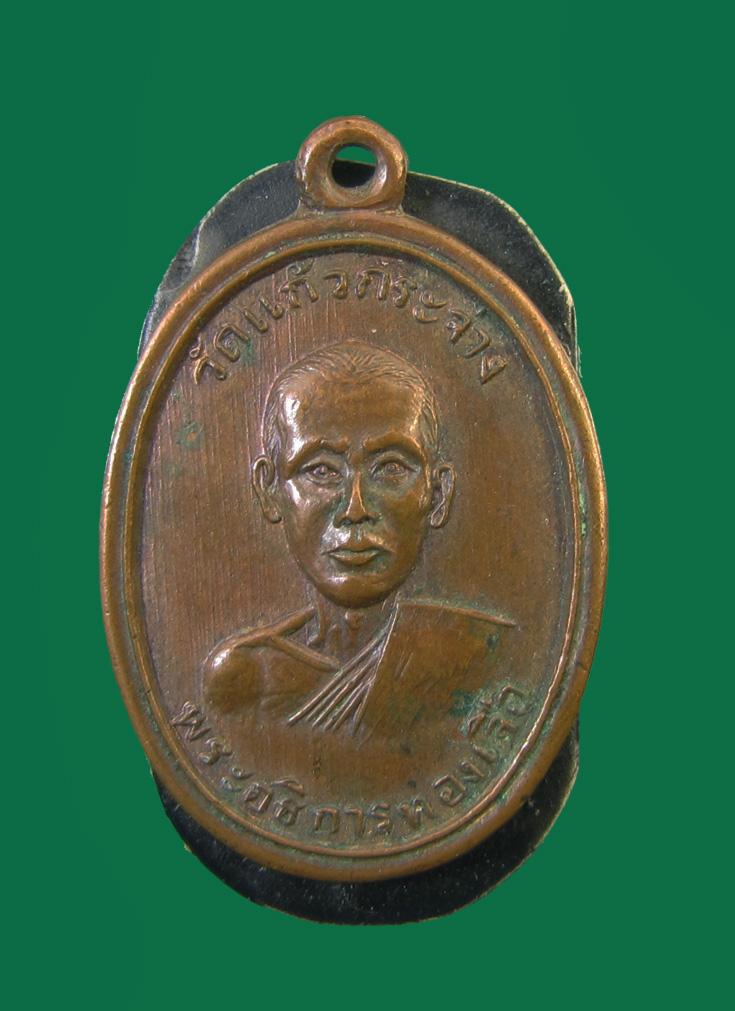 เหรียญรุ่นแรก พระอธิการทองเจือ (หลวงพ่อทองเจือ) วัดแก้วกระจ่าง อ่างทอง ปี 2497