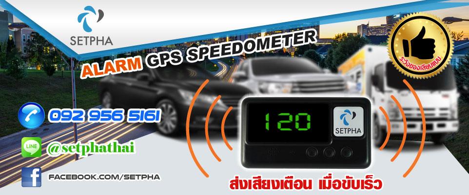 SETPHA : เครื่องเตือนความเร็วรถยนต์ ระบบ GPS