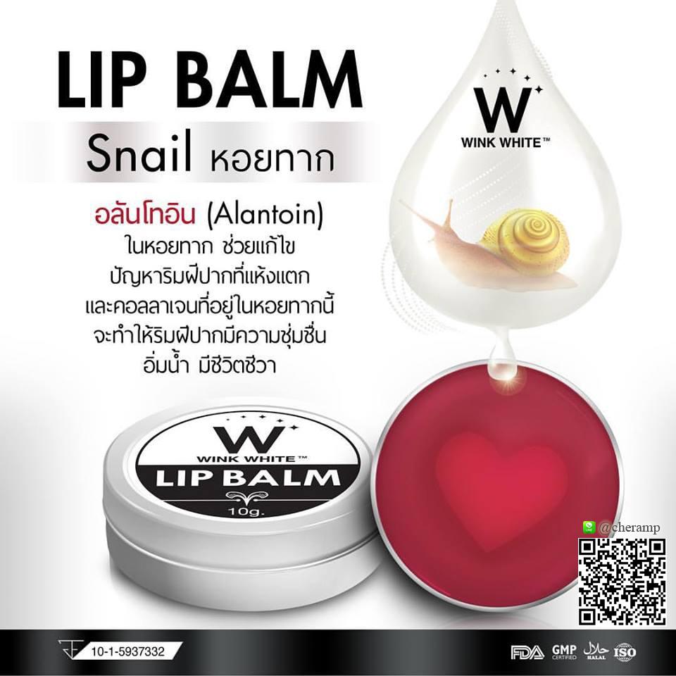 ลิปบาล์ม วิ้งไวท์ - WINK WHITE LIPBALM