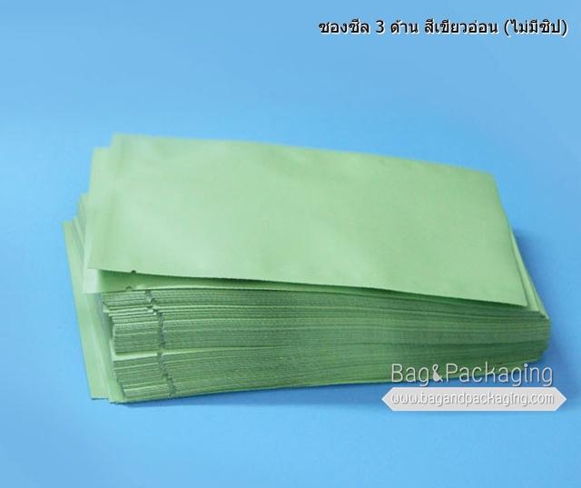 ถุงฟอลย์สีเขียวด้าน ซีล 3 ด้าน