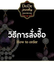 Welcome to DoDe Jewelry ยินดีต้อนรับสู่ร้าน DoDe Jewelry จำหน่ายเครื่องประดับแฟชั่นสไตล์ ฮ่องกง เกาหลี อินเดีย ทางร้านเราได้คัดสรรรูปแบบเพื่อให้ดูโดดเด่นและดูดีเมื่อสวมใส่ สวยงาม คงทน และสามารถใช้ได้ทุกโอกาส เราขายในราคาท่ีคุณพอใจทุกชิ้นท่ีคุณตัดสินใจซื้อจะคุ้มค่า กับเงินท่ีจ่ายไป โปรดอย่าพลาด! ในการเป็นเจ้าของ สอบถามโทร: 0836183628 0961210373 Line : DoDejewelry Email: DoDe.jewelry@gmail.com ขายดี เชื่อถือได้ งานคุณภาพ การันตี ของแท้ 100% ร่ำรวย สวยมาก งานดี