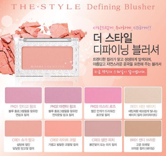 ( พร้อมส่ง ) Missha The Style Defining Blusher บรัชออน สีหวาน เนื้อเนียนละเอียด ติดทนนาน สีบรัทออน สารสกัดจากธรรมชาติ ไม่มีอัตรายต่อผิวหน้า