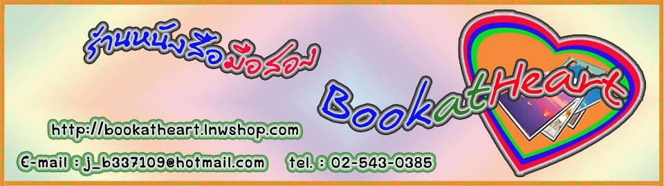 เพื่อนLnw : bookatheart