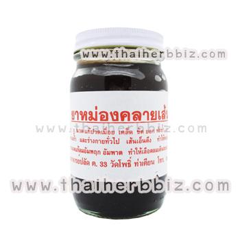ยาหม่องคลายเส้นวัดโพธิ์ (สีดำ) 200 กรัม