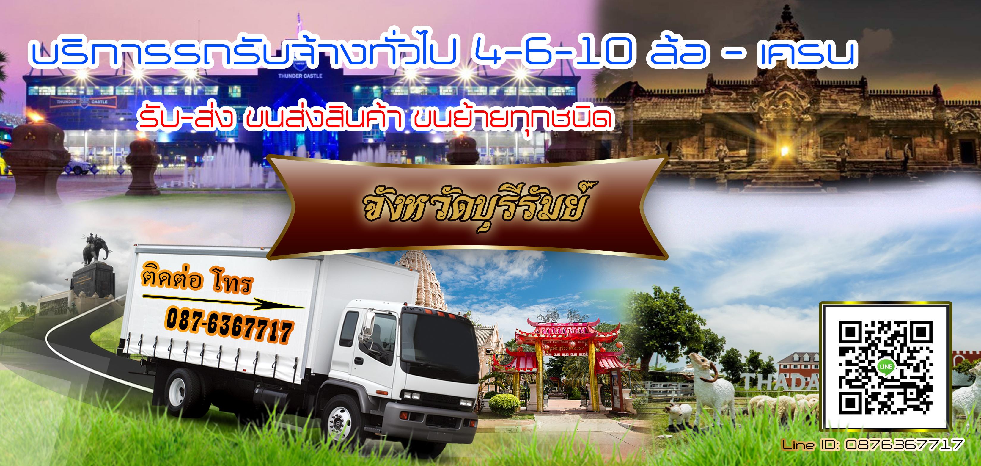 รถรับจ้างในจังหวัดบุรีรัมย์